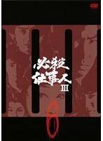 必殺仕事人3 Vol.6