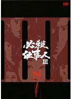 必殺仕事人3 Vol.7