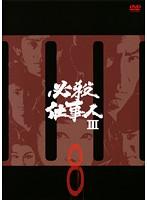 必殺仕事人3 Vol.8