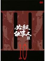 必殺仕事人3 Vol.10