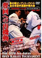 極真会館 第40回オープントーナメント全日本空手道選手権大会 奪回への再機動