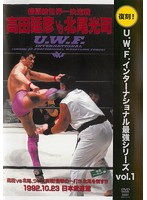 U.W.F.インターナショナル最強シリーズ vol.1 高田延彦 vs 北尾光司 1992年10月23日 東京・日本武道館