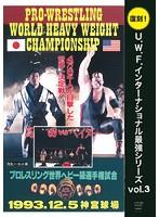 U.W.F.インターナショナル復刻シリーズ vol.3 高田延彦 vs スーパー・ベイダー 1993年12月5日 東京・神宮球場