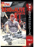 The LEGEND of DEATH MATCH/W★ING最凶伝説vol.5 DEAD OR ALIVE アンダーテイカー<棺桶>デスマッチ 1992.5.7 後楽園ホール