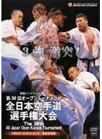新極真会 第38回全日本空手道選手権大会 2006.10.21-22 東京...