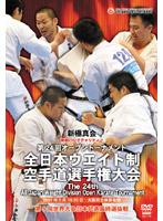 新極真会 第24回全日本ウエイト制 空手道選手権大会 2007年5月19-...