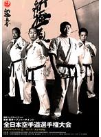 新極真会 第41回全日本空手道選手権大会 2009.10.3-4 東京都体育館