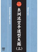 糸洲流空手道型大鑑 (三)