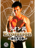 リオン武 Evolution-進化する拳-
