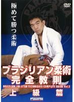 中井祐樹 ブラジリアン柔術完全教則 上級篇