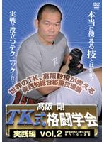 高阪剛 TK格闘学会 実践的総合格闘技 2