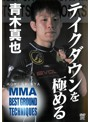 青木真也 MMA BEST GROUND TECHNIQUES Vol.2