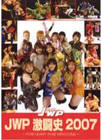 JWP激闘史 2007