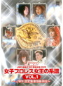 女子プロレス女王の系譜 VOL.1 〜JWP認定無差別級列伝〜