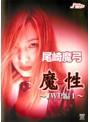 尾崎魔弓 魔性 〜JWP編 vol.1〜