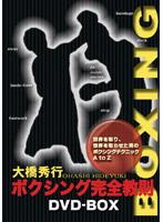 大橋秀行 ボクシング完全教則 DVD?BOX