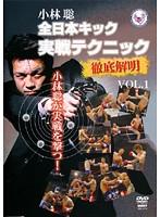 小林聡 全日本キック実戦テクニック徹底解明 vol.1
