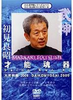 DVD武神館シリーズ[三十六] 大光明祭 2009