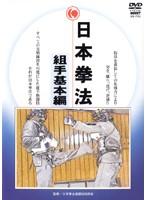 日本拳法完全教則 組手基本編