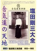 塩田剛三大全 合気道の天地 DISC.1