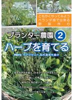 プランター農園 2 Herb篇