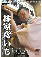 新世紀落語大全 林家彦いち 愛宕川、保母さんの逆襲、喋り倒し'蘇民祭2008'(2枚組)