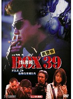 裏警察 BOX[私書箱]39 FILE:危険な主婦たち