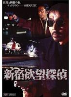 新宿欲望探偵