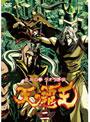 北斗の拳 ラオウ外伝 天の覇王 第2巻