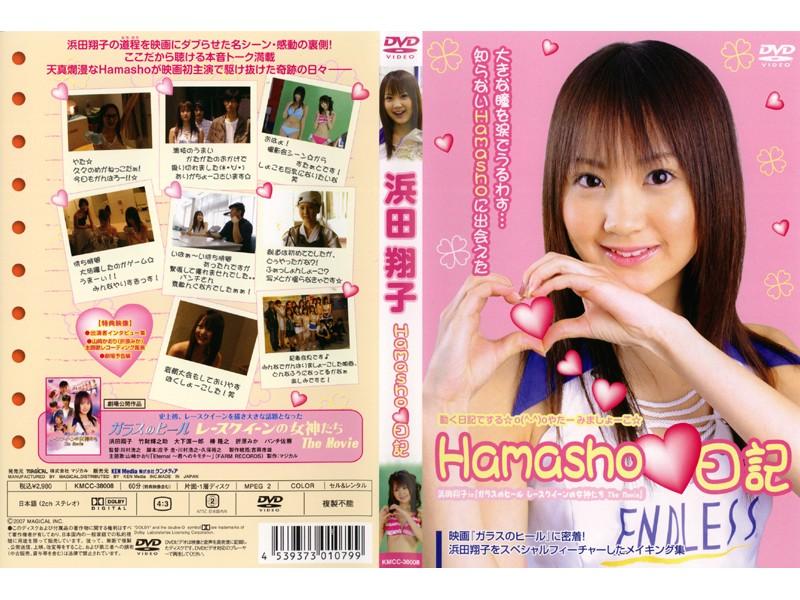 Hamasho日記 浜田翔子in『ガラスのヒール レースクイーンの女神たち The Movie』