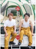 濱口女子大学 ~軽トラとテントと鈴木~ ベストセレクション