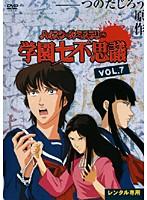 ハイスクールミステリー 学園七不思議 Vol.7