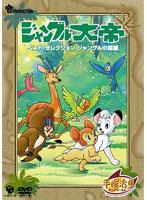 ジャングル大帝 ベストセレクション ジャングルの掟編 (初回限定生産)