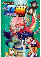 ライブオン カードライバー翔 Vol.4