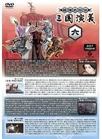 最強武将伝 三国演義 六