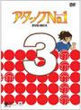 アタックNo.1 DVD-BOX 3 (初回限定版)