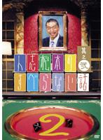 人志松本のすべらない話 其之弐(通常盤)