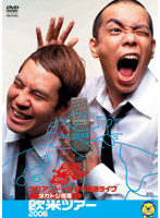 タカトシ寄席 欧米ツアー2006/タカアンドトシ