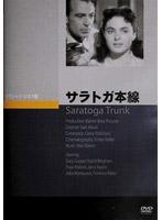 サラトガ本線