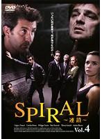SPIRAL~連鎖~ Vol.4