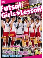 フットサル ガールズ レッスン!〜Futsal Girls Lesson