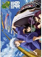 銀魂 シーズン 其ノ参 09 DVD
