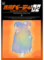 鉄腕バーディー DECODE:02 6 (通常版)