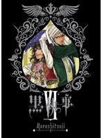 黒執事 6 (完全生産限定版)
