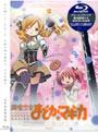 魔法少女まどか☆マギカ 2 (完全生産限定版 ブルーレイディスク)
