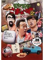 モヤモヤさまぁ〜ず2 Vol.28