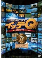 世界の果てまでイッテQ! Vol.11 <シャッフル企画セレクション>