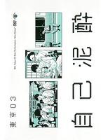 第19回東京03単独公演「自己泥酔」/東京03