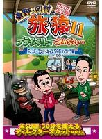 東野・岡村の旅猿11 プライベートでごめんなさい… ニュージ...