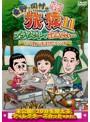 東野・岡村の旅猿11 プライベートでごめんなさい… キャンプの聖地 山梨・道志村でリベンジの旅 プレミアム完全版